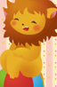 玉のり ライオンの画像